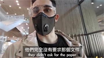 台灣與法國的防疫差異是....?   網紅實測 回法國才知台灣超安全