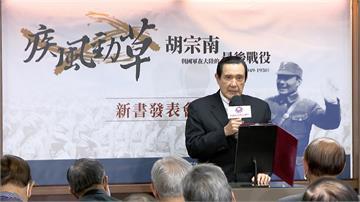 中華台北參加WHA遭監委批「喪權辱國」  馬回嗆: 你說哪位總統?