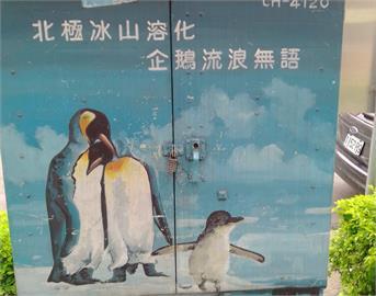 變電箱畫「企鵝流浪圖」!網放大看笑瘋:3科老師要哭了