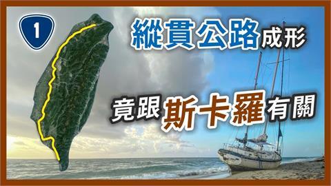 台灣歷史最悠久公路!他曝台1線形成原因 竟與《斯卡羅》事件有關