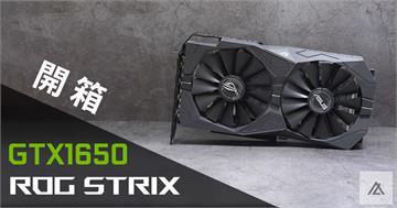 3C/「開箱」ASUS ROG Strix GTX1650 - 遊戲入門好選擇