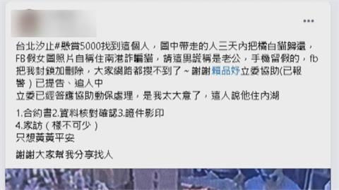 臉書PO文送養  中年男領貓後封鎖失蹤 婦報警找人