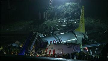 土耳其客機降落衝出跑道 3死179人受傷