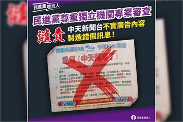 快新聞/中天登半版廣告稱「政治黑手伸入NCC」 民進黨譴責:不實內容!