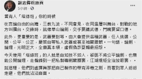 高虹安大唱「塔綠班之歌」 鄭宏輝怒批:不尊重人民 道歉!