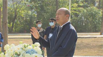 快新聞/韓國瑜二二八致詞遭批  「中國史觀」、「中聯辦思路」!