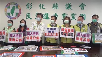 萬人血清檢測延燒成政治風暴 彰化縣議會藍綠黨團相互抨擊