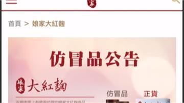 「娘家」品牌遭仿冒 民眾網購買到中國貨氣炸