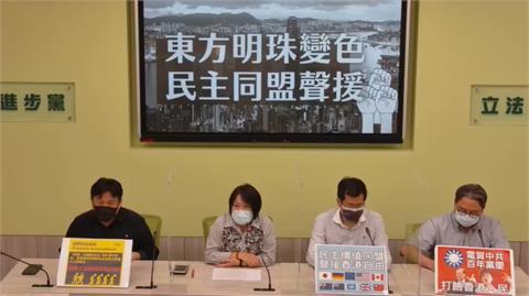 快新聞/港版國安法1週年 綠委:中共慶祝百年黨慶「世界哀悼香港自由已死」
