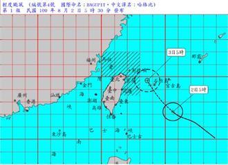 快訊/輕颱哈格比海警發布!東、北部防豪大雨