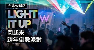 快新聞/疫情升溫!台北W飯店跨年倒數活動取消 已購票者全額退費