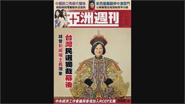 親中港媒批蔡「民選皇帝」 藍轉發被網友洗臉