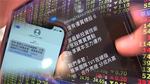 投資詐騙不斷攀升!較去年同期增加87%