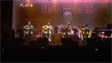 華山吉他音樂節 邀知名音樂人輪番開唱