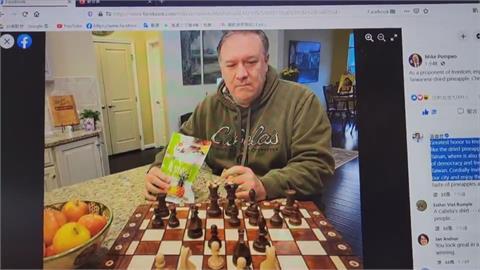 行動挺台!蓬佩奧曬拿台灣鳳梨乾下棋照 來自民主聖地!黃偉哲留言邀來產地吃