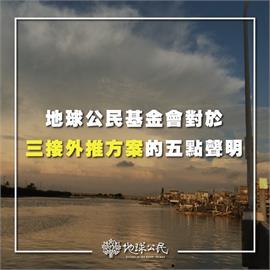 快新聞/肯定三接外推!地球公民基金會籲:勿用藻礁議題偷渡核四重啟