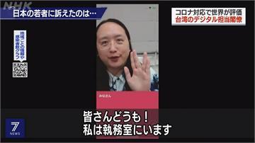 唐鳳線上分享「台灣經驗」吸引日本近千學生