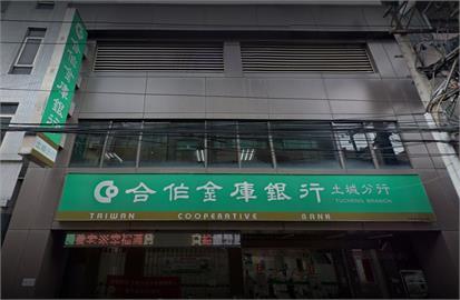 快新聞/合庫銀證實土城分行襄理家屬染疫 今晚全面消毒