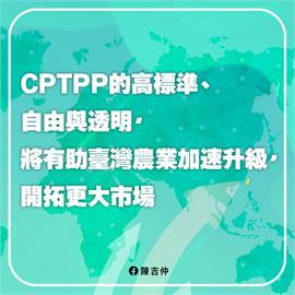 快新聞/CPTPP貿易公開透明、高標準 陳吉仲:有助台灣農業轉型升級