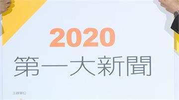 2020年度最大新聞! WHO:全球武漢肺炎大流行