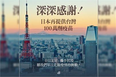 快新聞/日本再捐台灣100萬劑AZ 急診醫:現在該擔心的是「這件事」