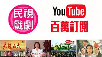 快新聞/台灣戲劇難波萬! 「民視戲劇館」晉級成百萬YouTuber