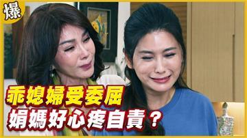 《黃金歲月-EP84精采片段》乖媳婦受委屈   娟媽好心疼自責?