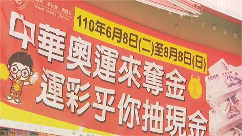 就是要挺台灣隊啦! 運彩瘋東奧買氣更勝里約奧運