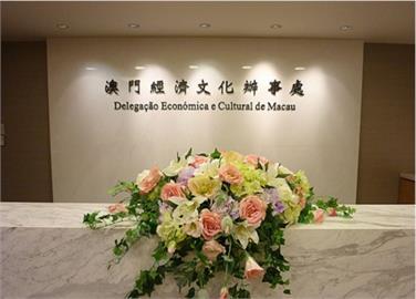 快新聞/澳門宣布 駐台經濟文化辦事處19日起暫停運作
