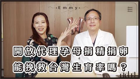 台灣生育率低迷「1/3孕婦超過35歲」 她列出3點解決人口負成長
