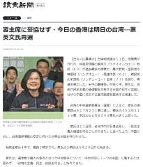 日媒:蔡總統連任 持續守護主權