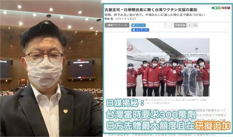 打臉「只要求100萬劑」假消息!日華懇會長證實:台灣提出300萬劑需求