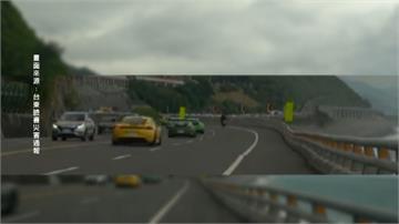 南迴公路上演玩命關頭! 八輛超跑 「刷卡」飆過髮夾彎