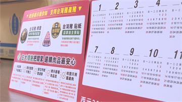 民進黨印美豬文宣年曆 「字小又沒農曆」 綠委不領情嫌太醜