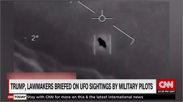 美軍飛行員看見幽浮?川普獲機密簡報