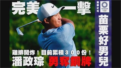 潘政琮高球摘銅「台灣第一人」 苑裡鎮長請吃雞排「銅歡」