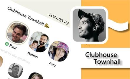 "3C/Clubhouse Townhall 村民大會座談宣佈「Android 使用者將維持""邀請制度"",請與你的 iOS 朋友保持聯繫」"