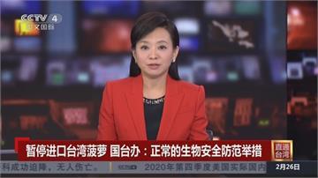 佔外銷市場九成以上!中國稱台灣鳳梨驗出「有害生物」暫停進口