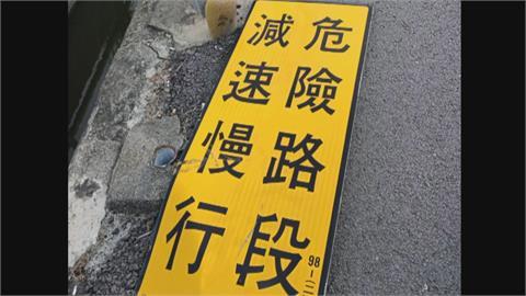 「危險路段」真的危險!  警示牌螺絲鬆脫砸傷騎士