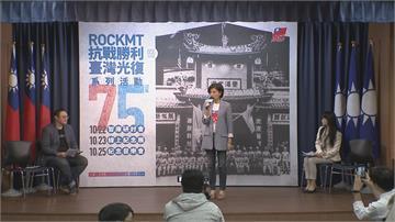 藍辦光復節活動 台灣國懸賞一億嗆拿出證據