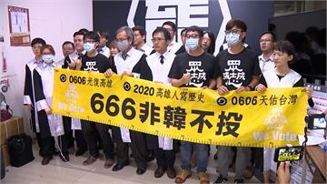 妨礙投票涉及違法 義務律師團出面籲:勿為挺韓國瑜觸法