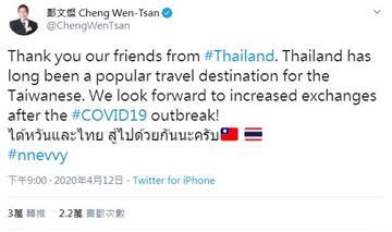 中國黑粉出征泰國偶像引發網上大戰 鄭文燦推特援泰被讚爆