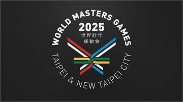 攜手力退法、澳兩國雙北承辦2025世界壯年運動會