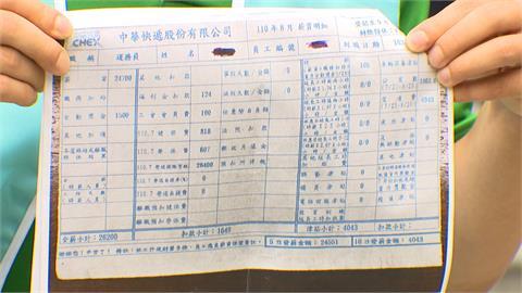 17年薪水僅26K 中華快遞揚言再不調薪就罷工!
