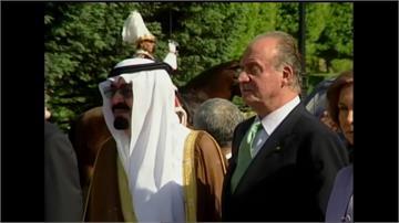 西班牙前國王落跑!拿沙國國王1億美金 卸任後搬到國外