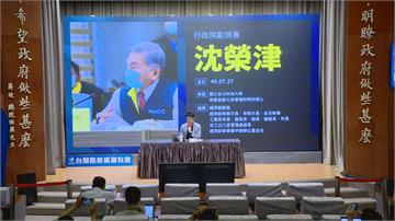 快新聞/確定了!沈榮津接下行政院副院長 王美花升任經濟部長