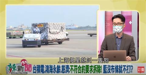 快新聞/「上海復星像狗一樣在撒尿!」  溫朗東談復必泰消失:國民黨想在統戰紅利分一杯羹