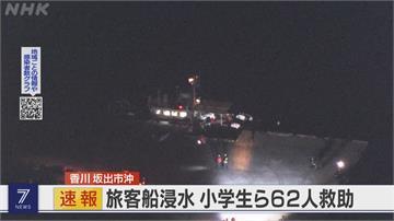 日小學校外教學出海 船遭撞擊進水3人失溫送醫、19噸客船沉入水中