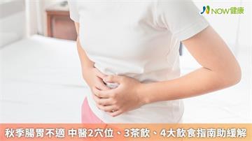 秋季腸胃不適 中醫2穴位、3茶飲、4大飲食指南助緩解