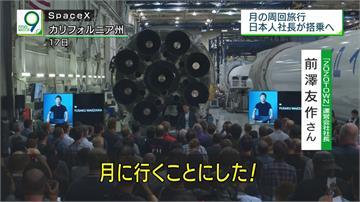 史上第二人!日本電商巨擘砸192億遊月球